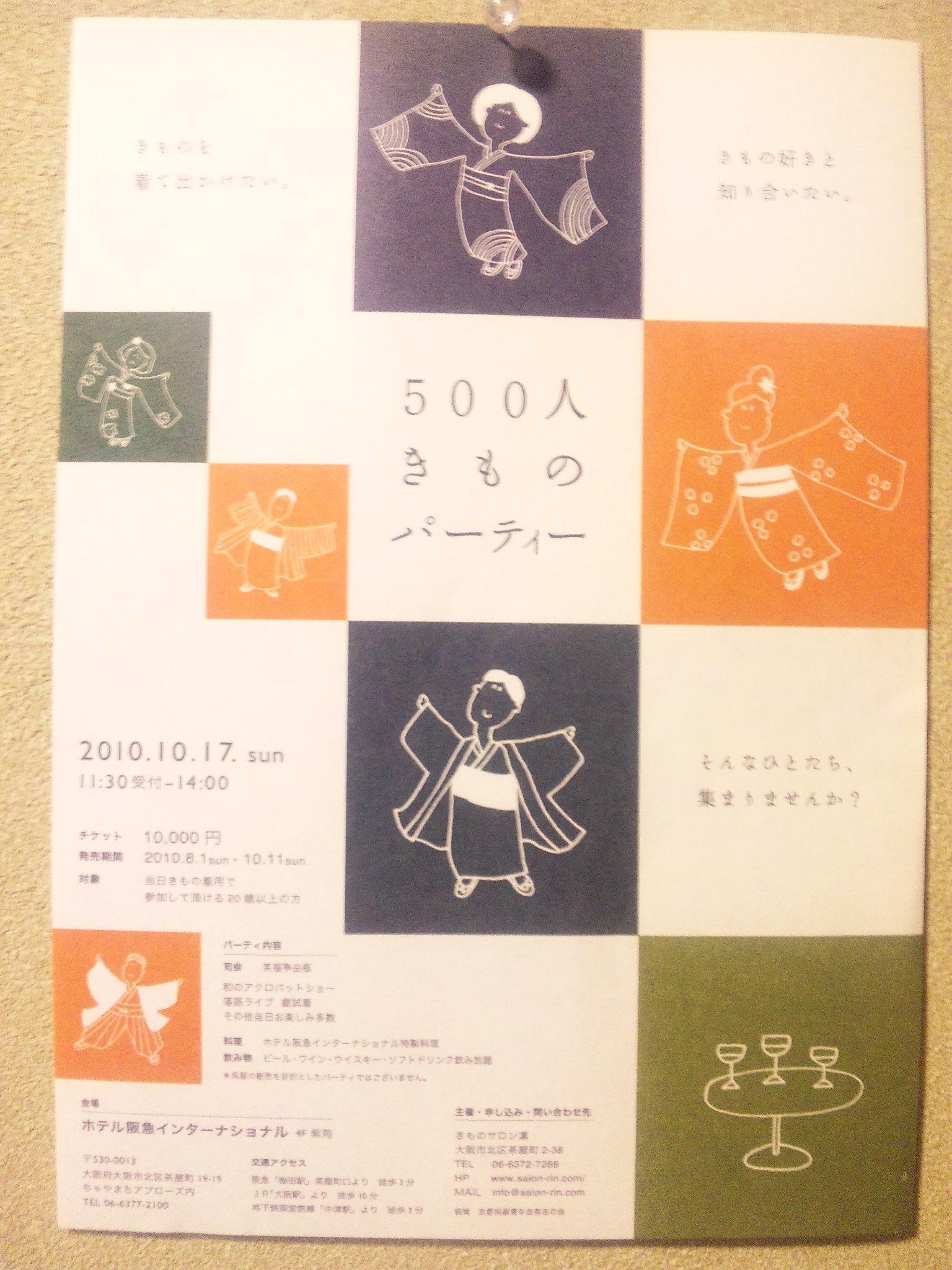 ☆着物パーティー☆